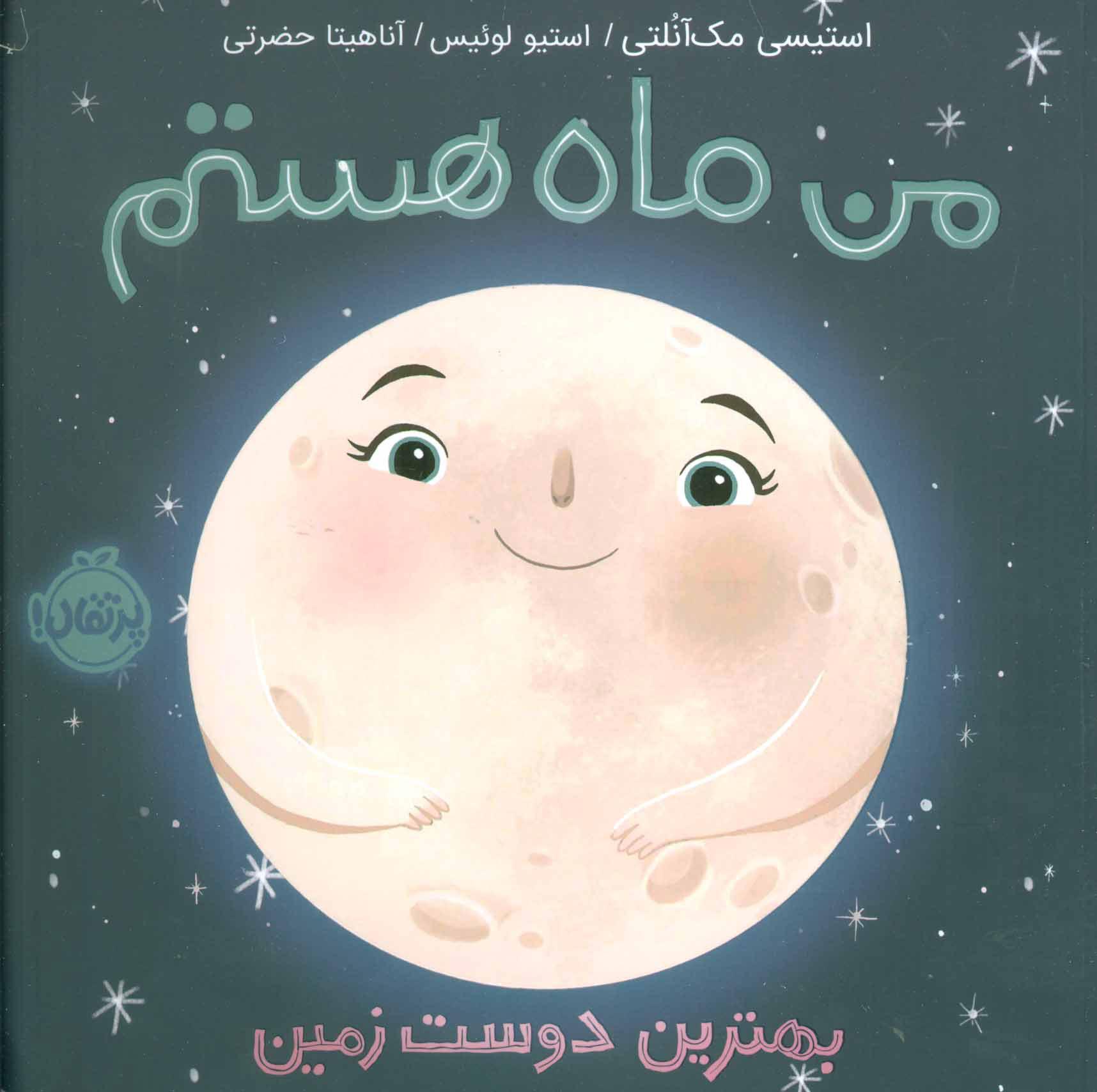کتاب من ماه هستم