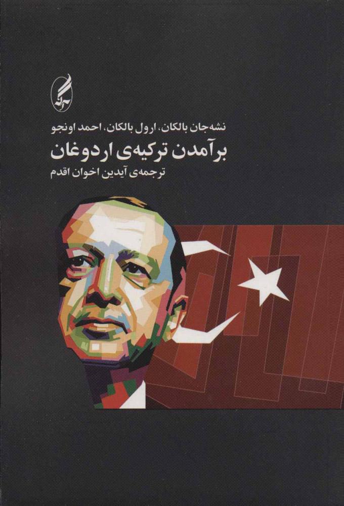 کتاب بر آمدن ترکیه ی اردوغان