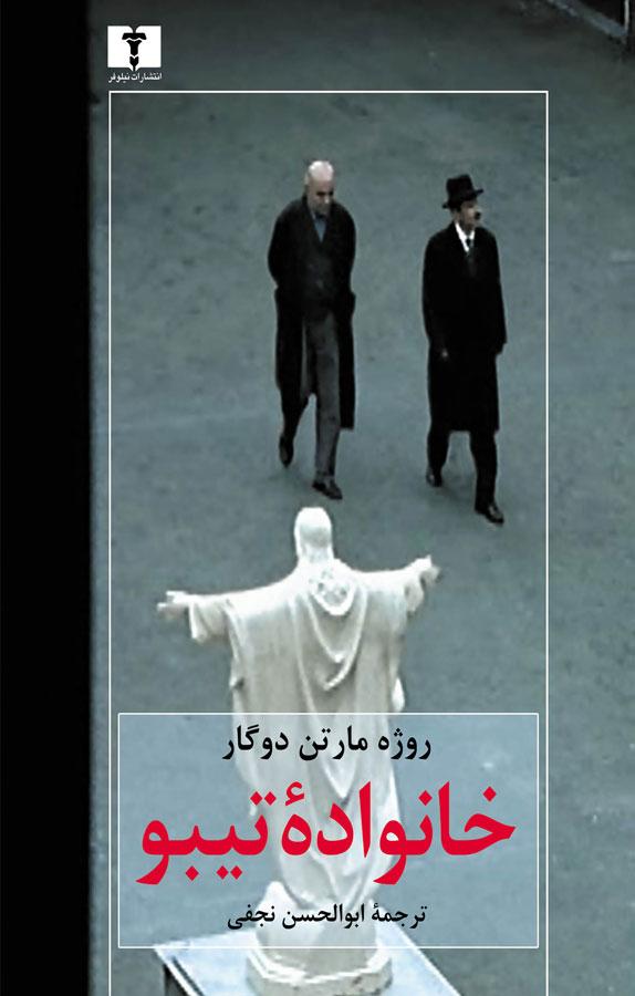 کتاب خانواده تیبو (۴ جلدی)