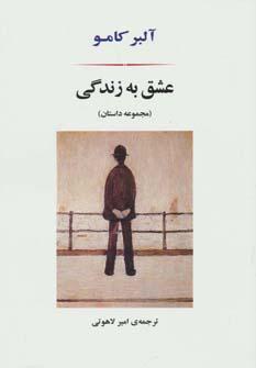 کتاب عشق به زندگی