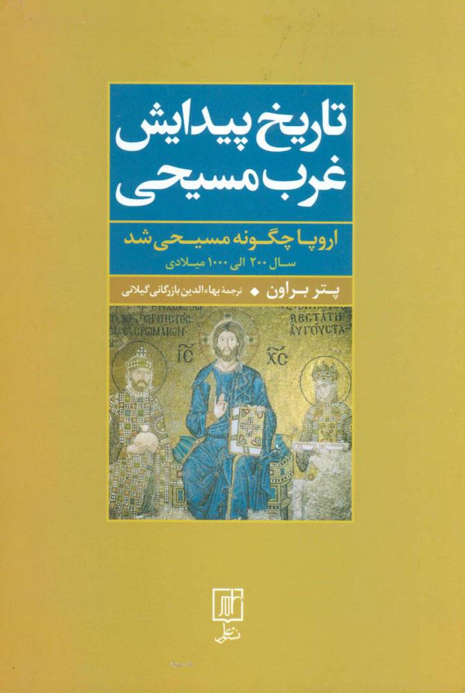 کتاب تاریخ پیدایش غرب مسیحی