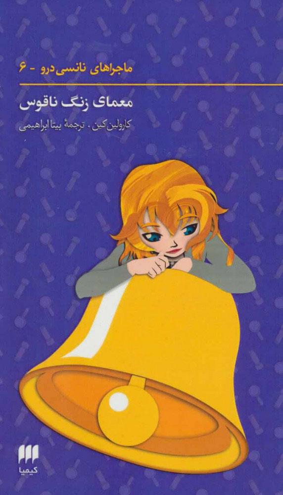 کتاب ماجراهای نانسی درو (6)
