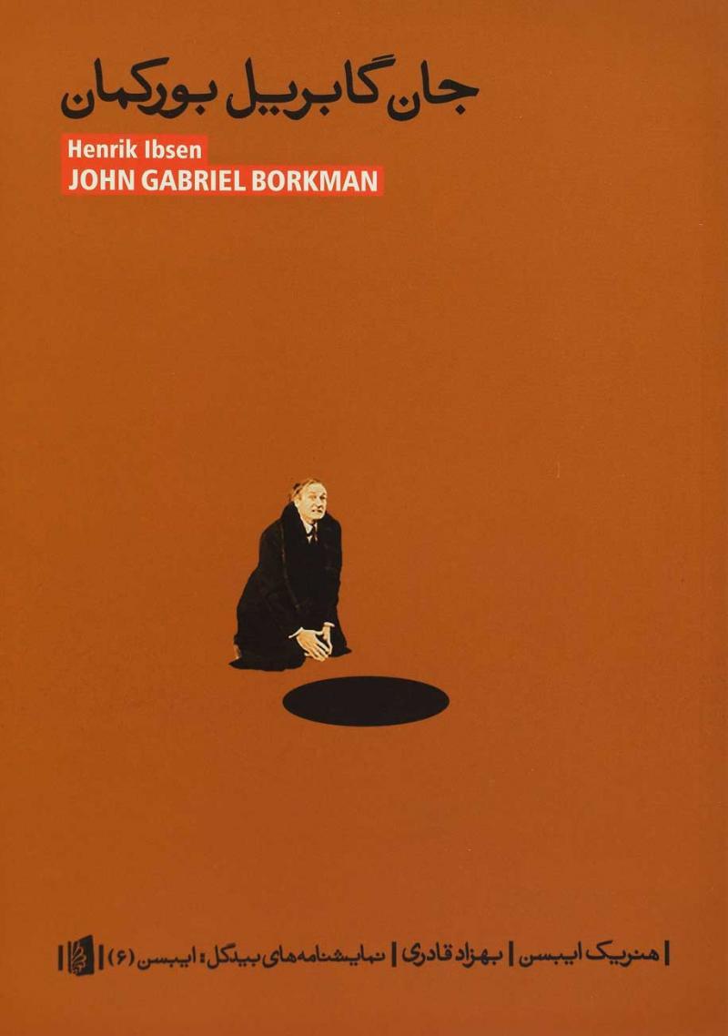 کتاب جان گابریل بورکمان