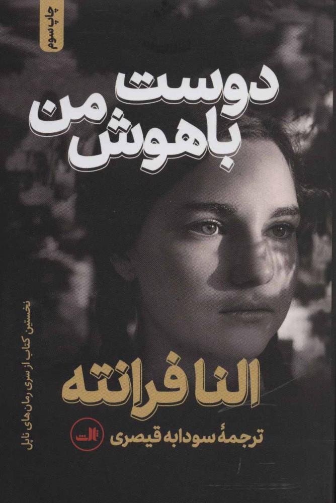 کتاب دوست باهوش من