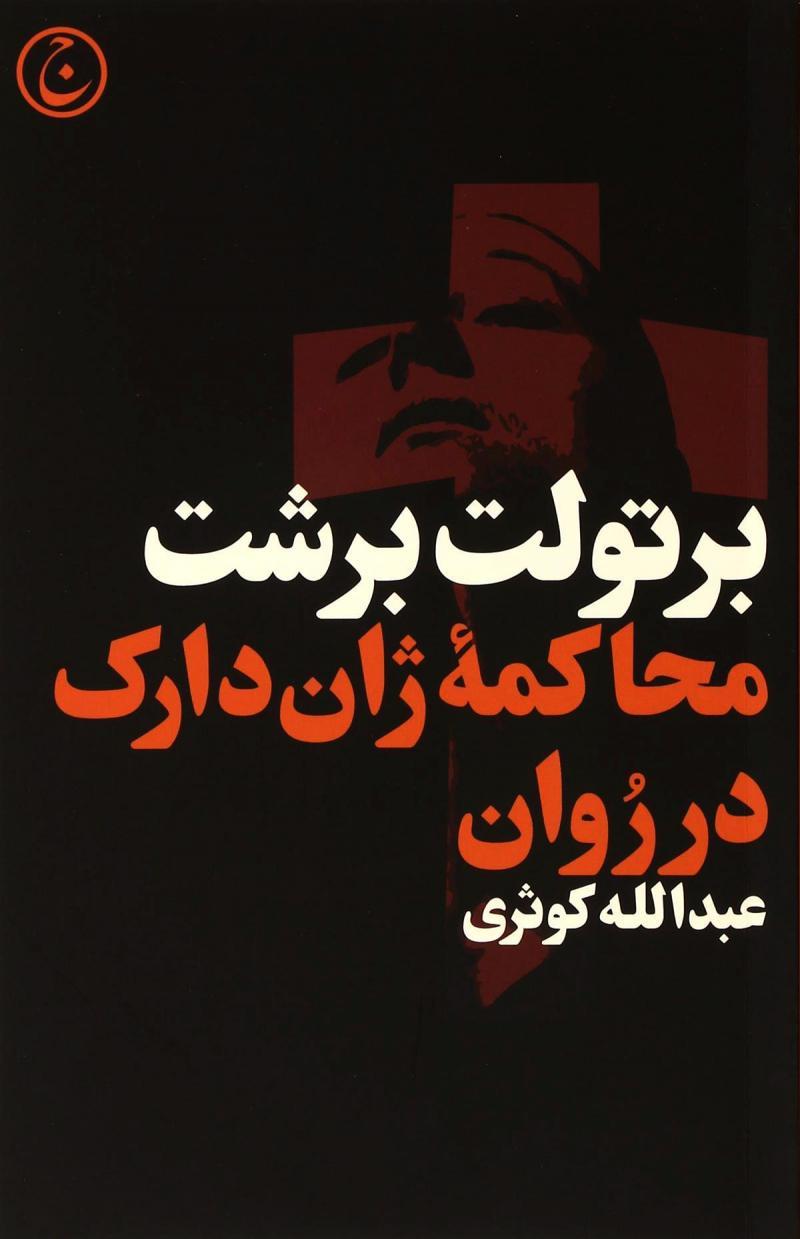 کتاب محاکمه ژان دارک در روان