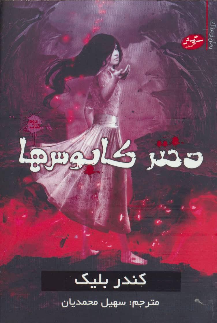 کتاب دختر کابوس ها