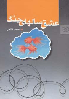 کتاب رمان 1