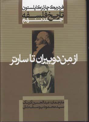 کتاب تاریخ فلسفه (جلد نهم)