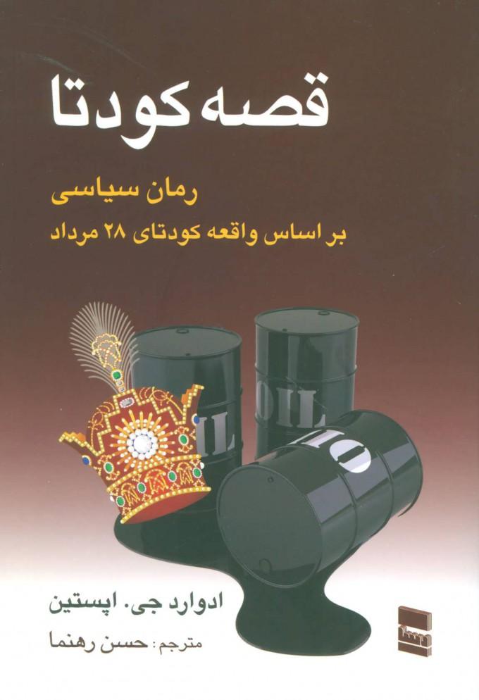 کتاب قصه کودتا
