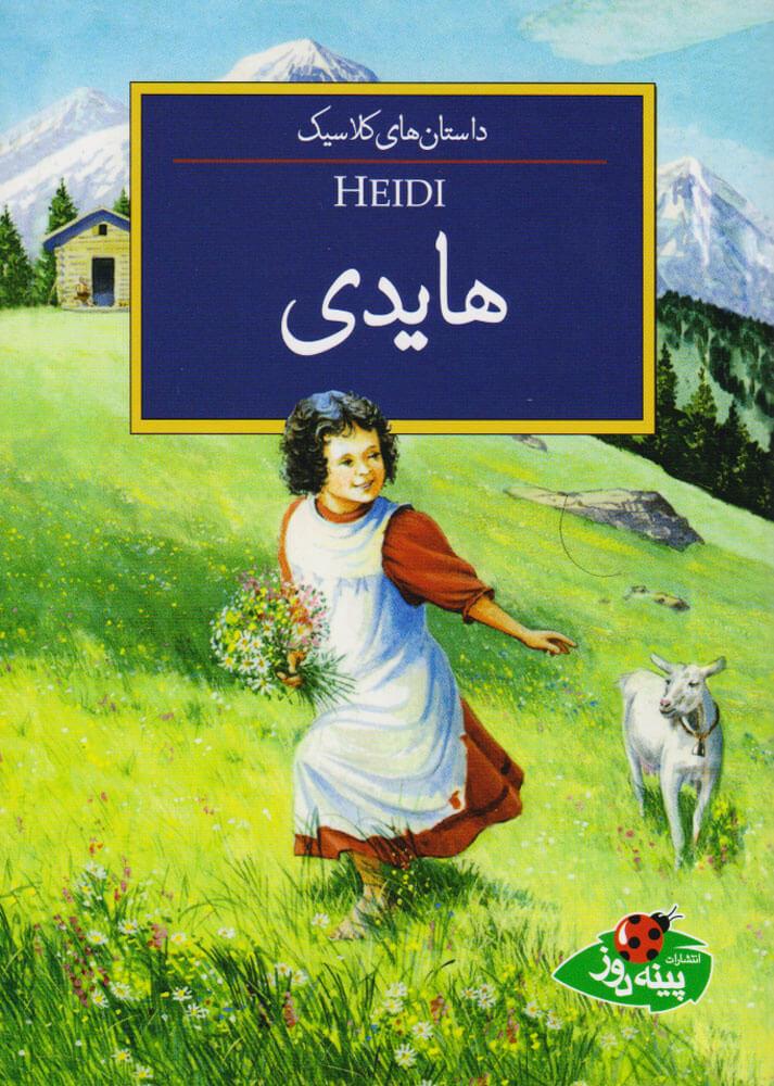 خريد کتاب  هایدی