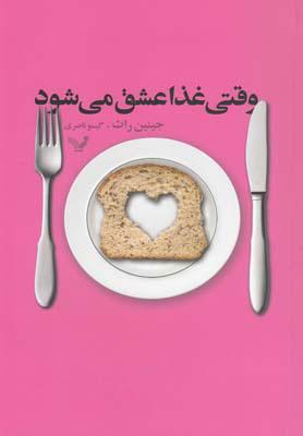 کتاب وقتی غذا عشق می شود