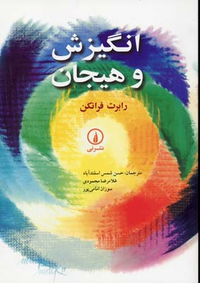 کتاب انگیزش و هیجان