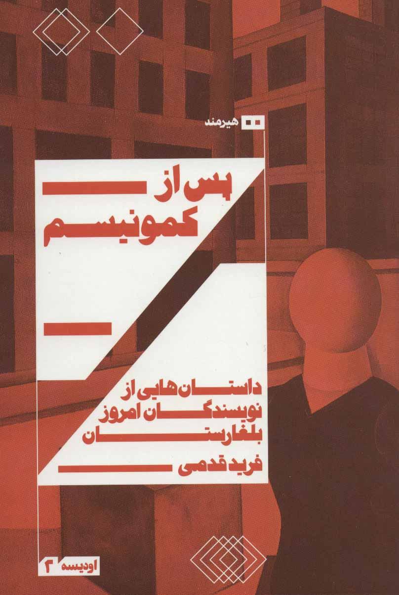 کتاب پس از کمونیسم