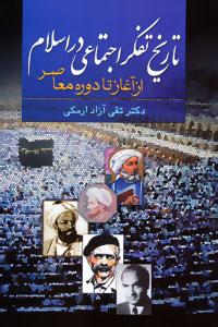 کتاب تاریخ تفکر اجتماعی در اسلام از آغاز تا دوره معاصر