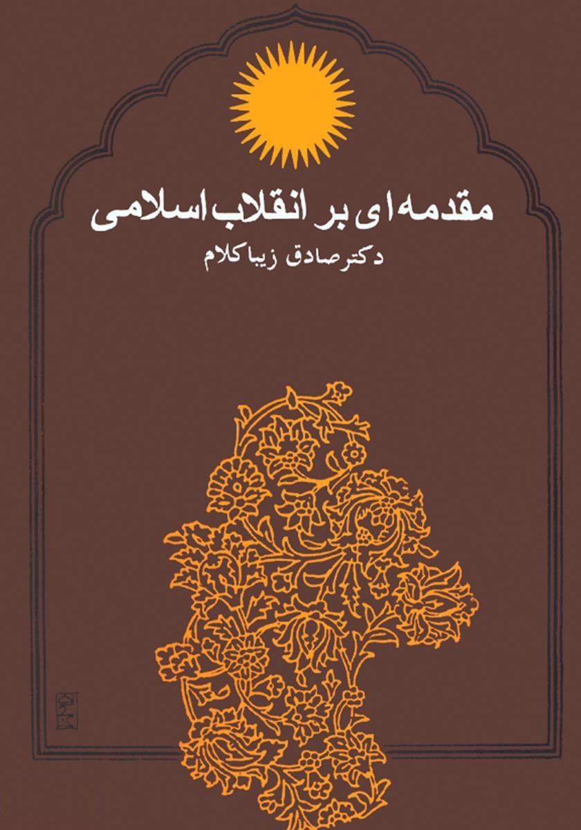 کتاب مقدمه ای بر انقلاب اسلامی