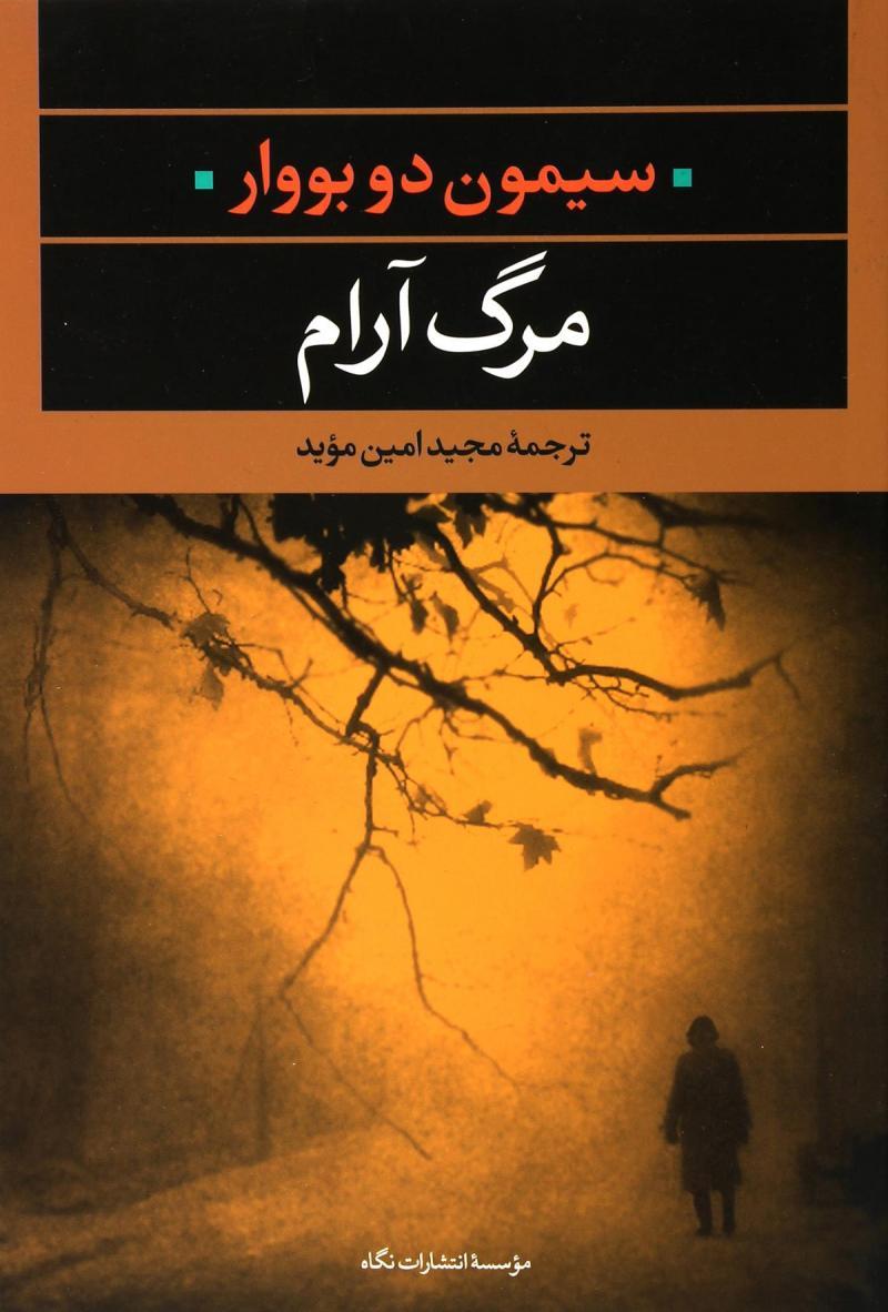 کتاب مرگ آرام
