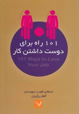 کتاب 101 راه برای دوست داشتن کار