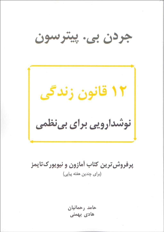 کتاب 12 قانون زندگی