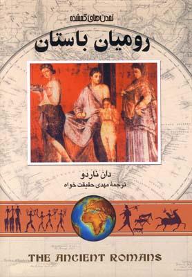 کتاب تمدن های گمشده(3)رومیان باستان