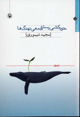 کتاب خودکشی دسته جمعی نهنگ ها