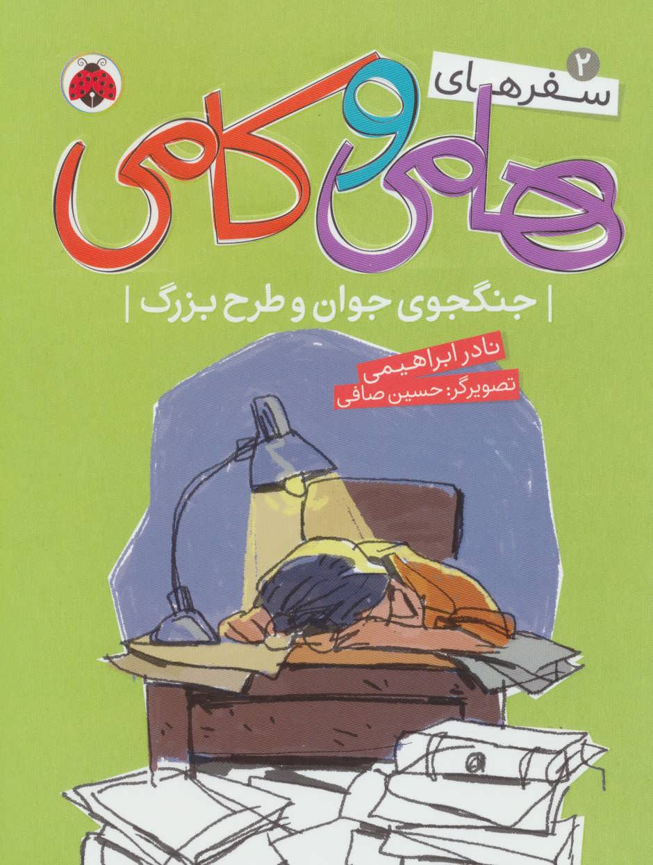 کتاب سفرهای هامی و کامی 2