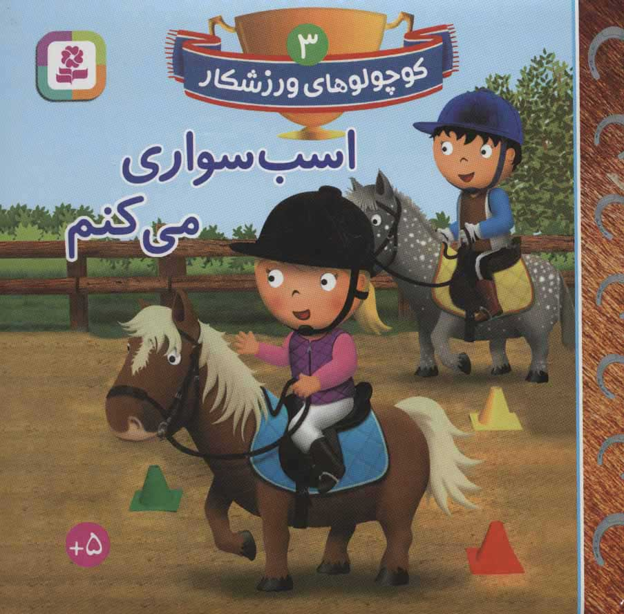کتاب اسب سواری می کنم