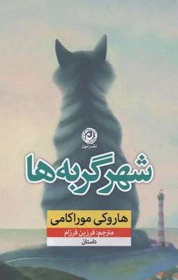 خريد کتاب  شهر گربه ها