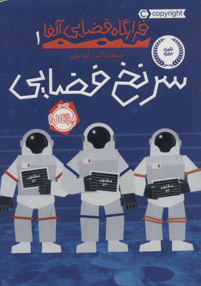 کتاب قرارگاه فضایی آلفا 1