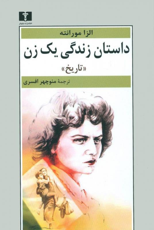 کتاب داستان زندگی یک زن