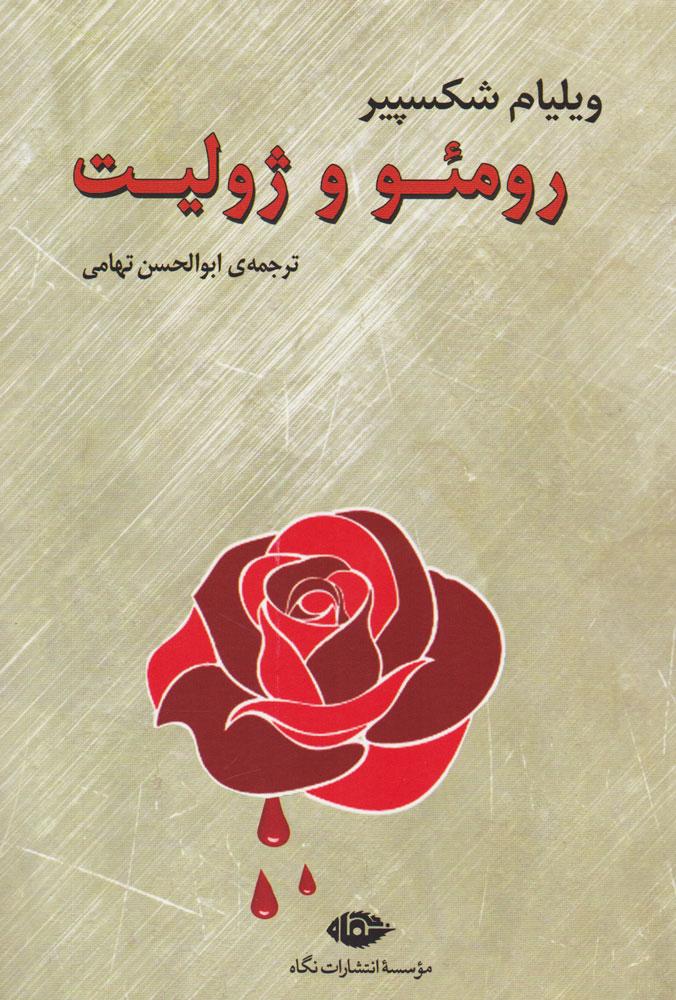 کتاب رومئو و ژولیت