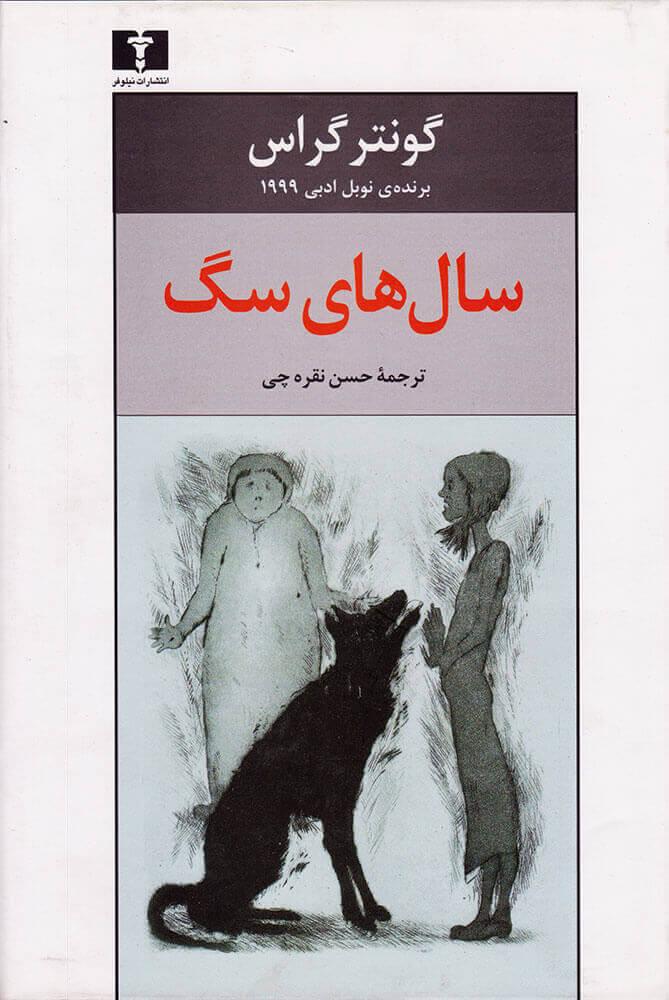 کتاب سال های سگ