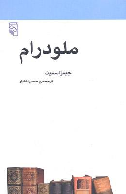 کتاب ملودرام