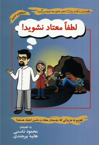 کتاب لطفا معتاد نشوید