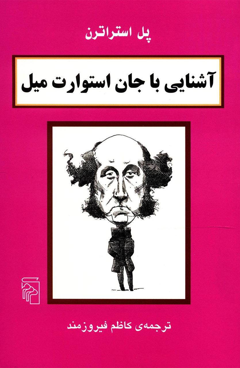 کتاب آشنایی با جان استوارت میل