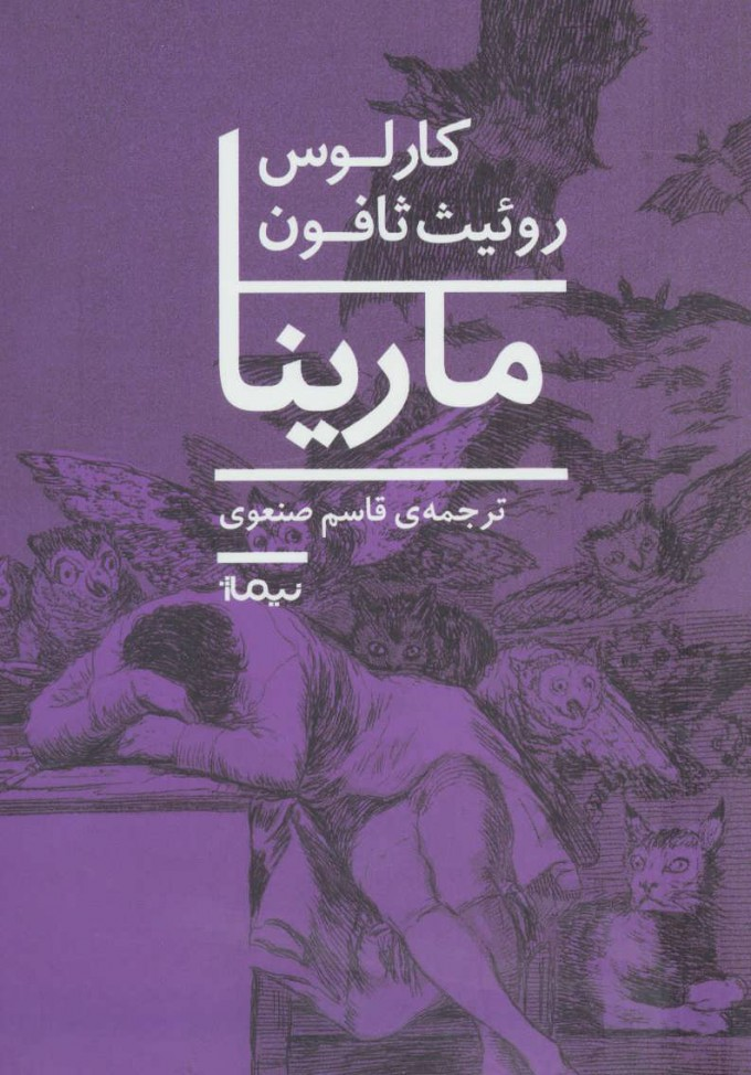 کتاب مارینا