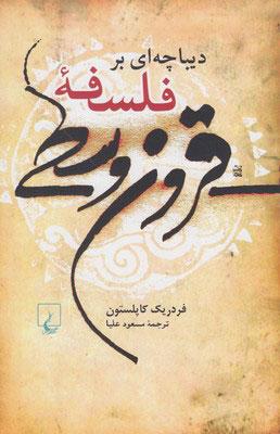 کتاب دیباچه ای بر فلسفه قرون وسطی