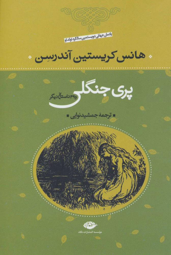 کتاب پری جنگلی