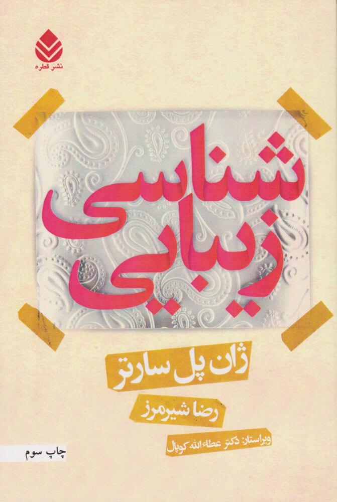 کتاب زیبایی شناسی