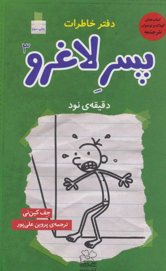 کتاب دفتر خاطرات پسر لاغرو 3