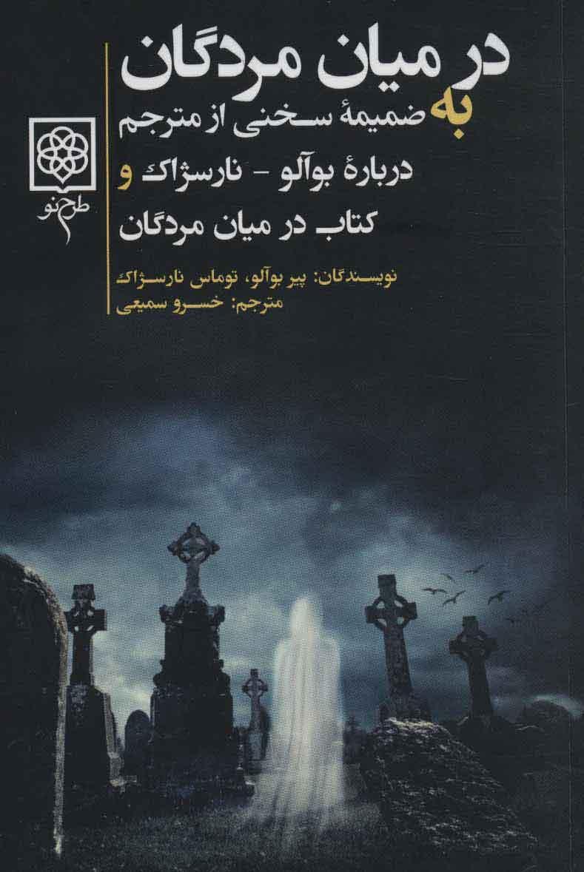کتاب در میان مردگان