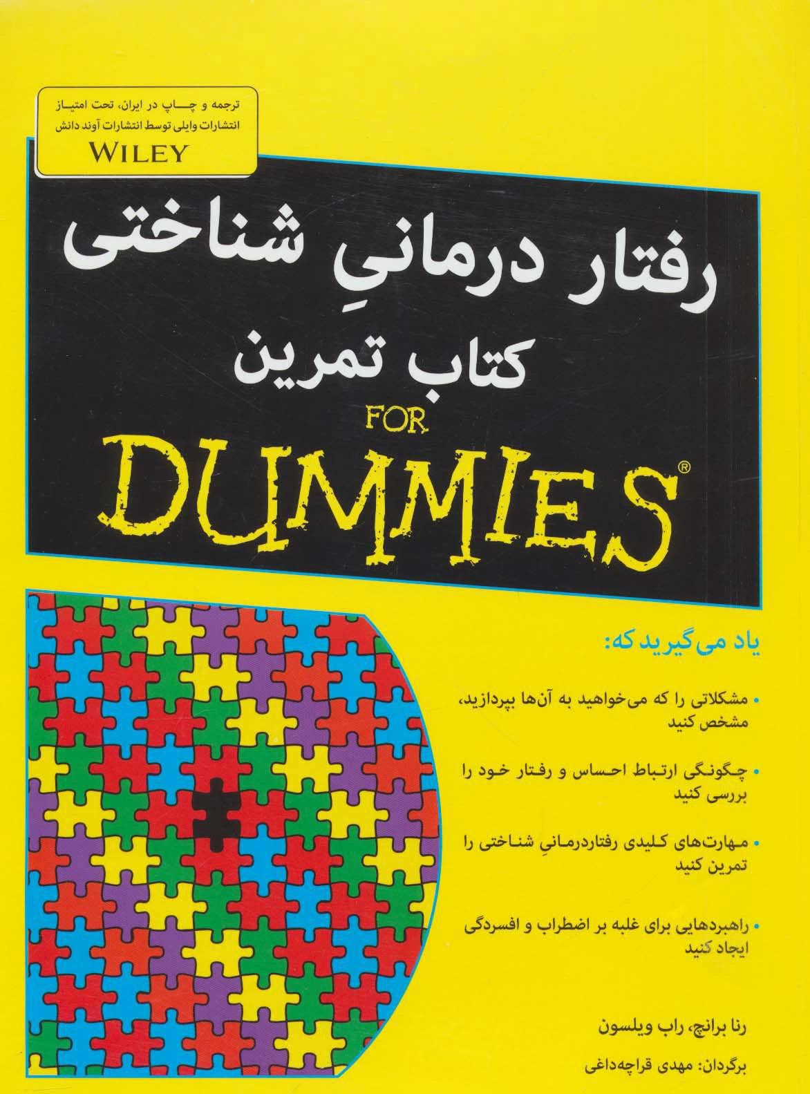 کتاب رفتار درمانی شناختی کتاب تمرین
