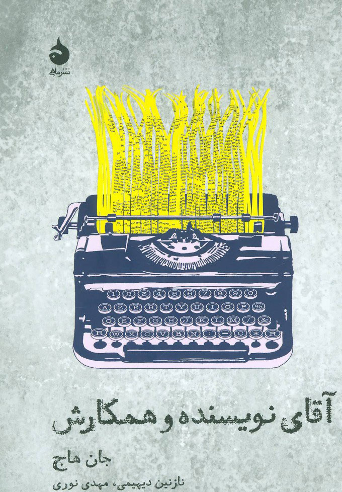 کتاب آقای نویسنده و همکارش