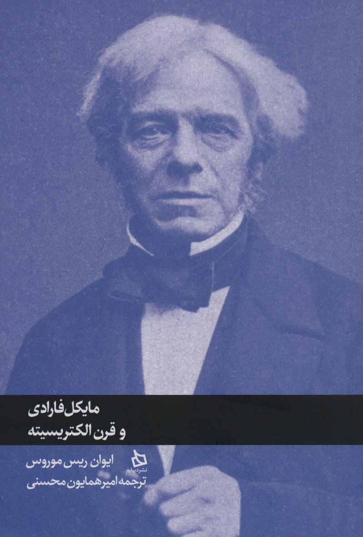 کتاب مایکل فارادی و قرن الکتریسیته
