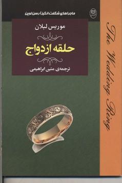 کتاب حلقه ازدواج