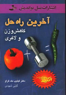 کتاب آخرین راه حل کاهش وزن و لاغری