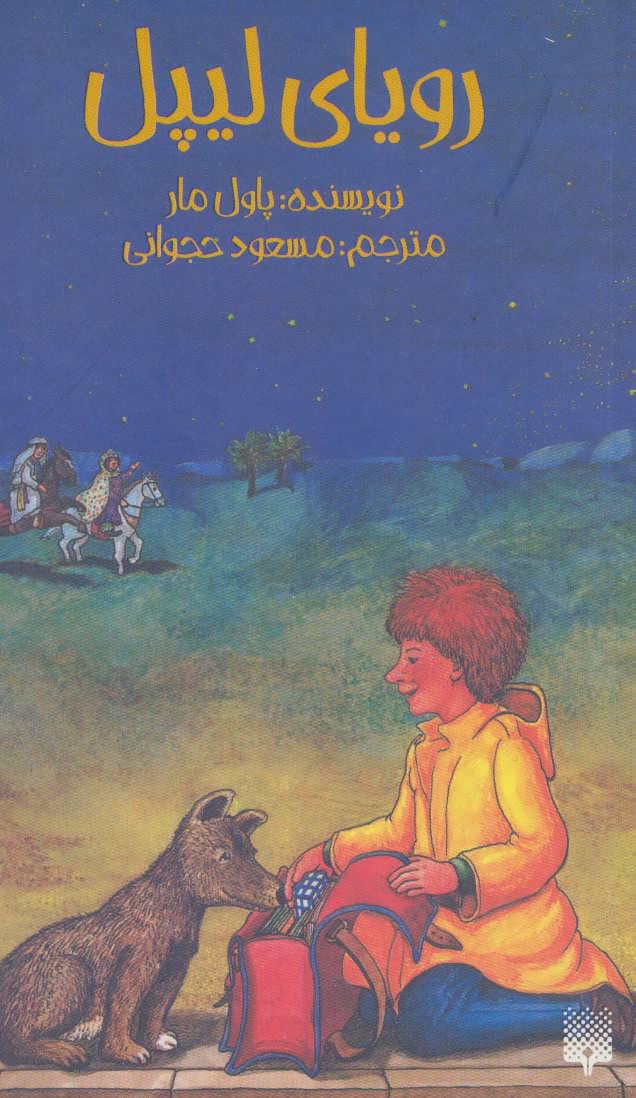 کتاب رویای لیپل