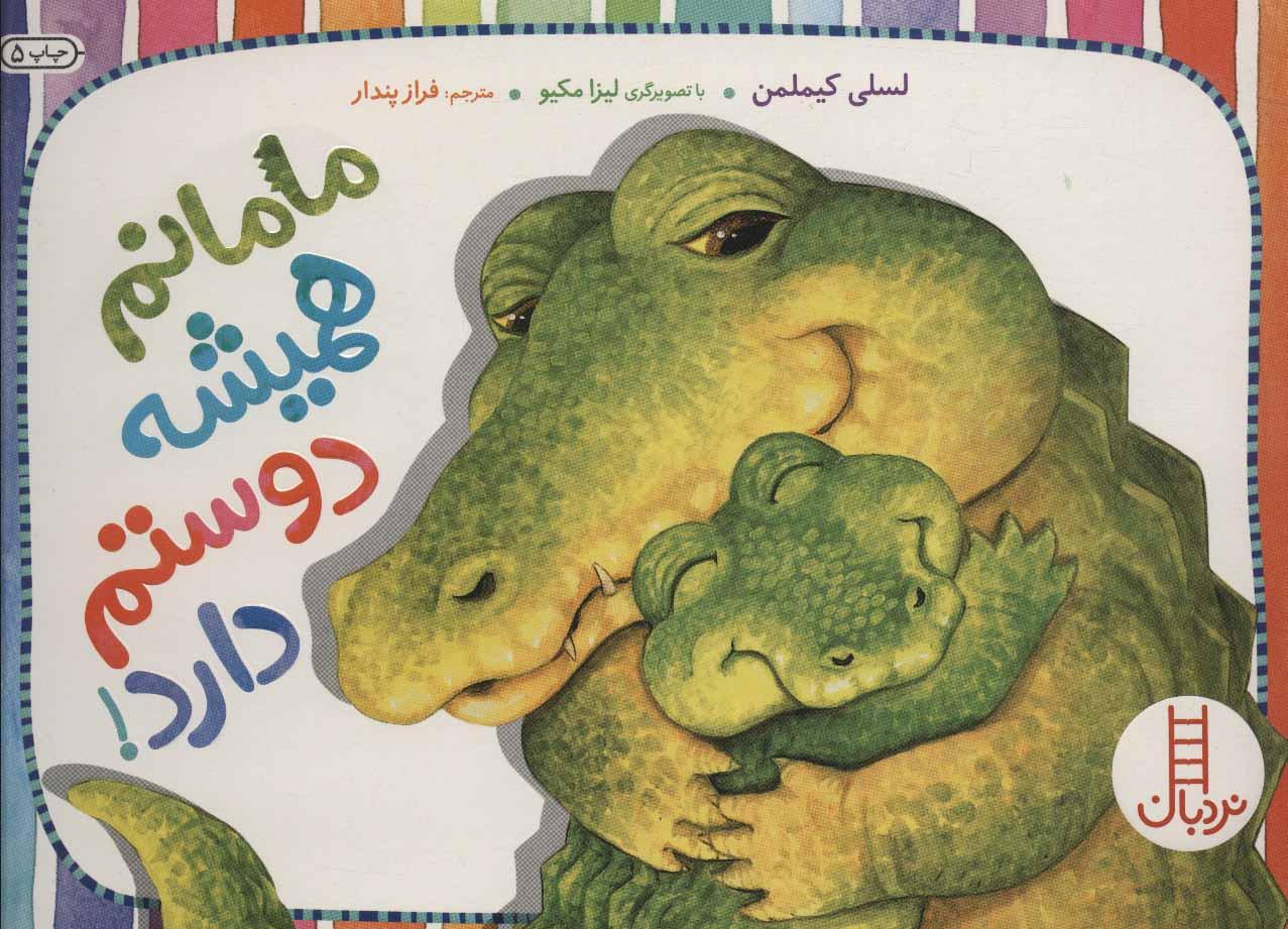 کتاب مامانم همیشه دوستم دارد!