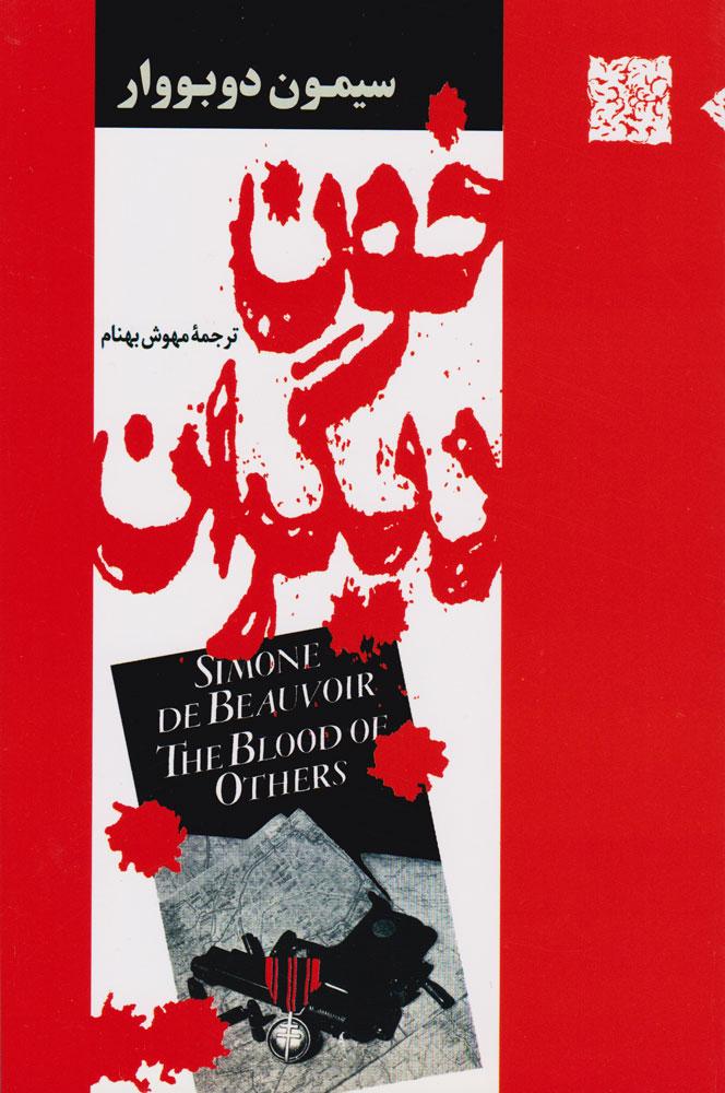 کتاب خون دیگران