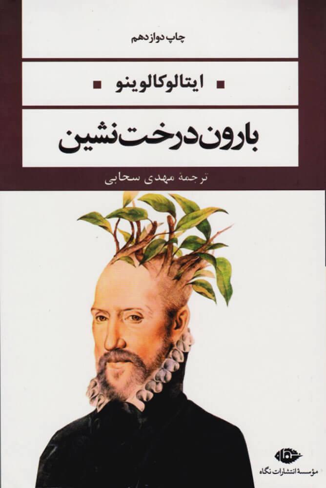 کتاب بارون درخت نشین