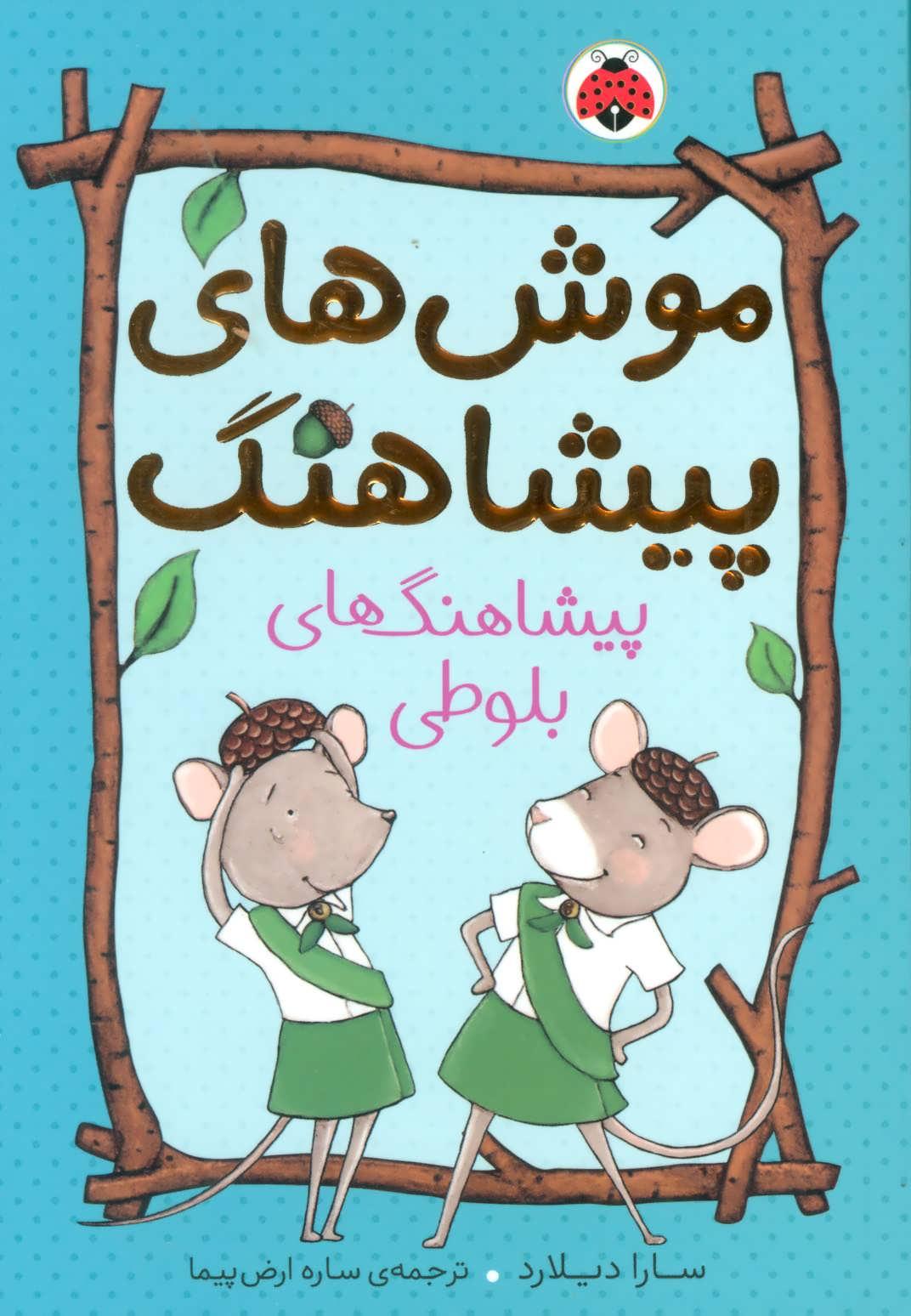 کتاب موش های پیشاهنگ 1